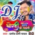 Download A Devaru Bhorahi Me Thorahi Daal Ke Chal Gaile Na Dj Remix Song