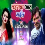 Kahela A Bhauji Rahab Tohar Jobana Me Sajhi Gahir Dhorhi Me Rang Ad Jaai