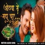 Othawa Se Madhu Chuwe Suna A Sajaniya Mehandi Lagake Rakhana 3