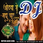 Othawa Se Madhu Chuwe Suna A Sajaniya Dj Remix Song Mehandi Lagake Rakhana 3