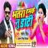 Play Tu Ta Lagake Chal Jaiba Bhatara Hamke Nu Dati