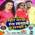 Download A Lover Ji Tera Hi Pichkari Pasand Karti Hu Dj Song