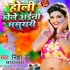 Download Holiya Kaise Kati Re Baiganwo Nahi Milata