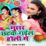 Musar Okhari Me Ratiya Chhatakal Re Red Colour Holi