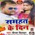 Download Naye Jaar Dihalas Saari Devara Bhaje Me Lukari