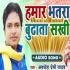 Download Hamar Bhatara Budhata Sakhi