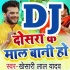Play Dusara Ke Maal Bani Ho Dj Remix Song