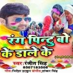 Chal Rang Pintu Bo Me Daleke Lover Dharail Holi Me