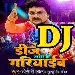 DJ Lagake Gariyaib Ham DJ Remix Song DJ Laga Ke Gariyaib