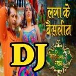 Bola Kekara La Lagake Vasline Ae Jaan Deh Clean Rakhelu DJ Remix Song Mehandi Lagake Rakhana 3
