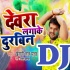 Download Devara Lagake Durbin Dekhela Choli Ke Seen DJ Remix Song