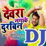 Devara Lagake Durbin Dekhela Choli Ke Seen DJ Remix Song Devara Lagake Durbin