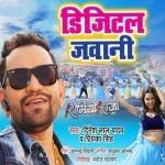 Tohar Digital Jawani Kahawa Rakhab A Rani Romeo Raja