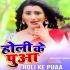 Play Awe Khati Kahe A Balamua Bhejela Khabarawa