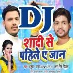 Shadi Se Pahile Ae Jaan Le Chala Na Kahi Bhagake DJ Remix Song Shadi Se Pahile Ae Jaan