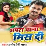 A Jaan Chhapara Wala Mis Di Ta Jhar Jaai Ho Dawari Na Kare Adbheshar Balam