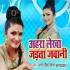 Play Ahara Lekha Jarata Jawani A Raja Ji