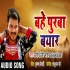 Download Devara Ke Paint Me Maachhi Lagata