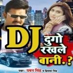Galat Fahmi Ba Tohar Du Go Rakhale Bani DJ Song Dugo Rakhale Bani