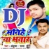 Play Manihe Na Bhatar DJ Remix Song
