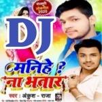 Manihe Na Bhatar DJ Remix Song Manihe Na Bhatar