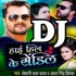 Play Tutale Chapal Penh Mile Chal Aile DJ Remix Song