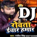 Rowata Eyar Hamar Darwaja Pe DJ Remix Song Rowata Eyaar Hamar