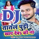 Newata Aai Ta Jaye Deba Ki Na DJ Remix Song Taatal Pudi Khate Deba Ki Na
