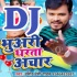 Download Bhuwari Hamar Dharata Achaar DJ Remix Song