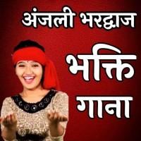 Anjali Bhardwaj Bhakti Mp3 Song 2020 Free Download And Online Play