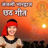 Anjali Bhardwaj Chhath Mp3 2020 Free Download And Online Play