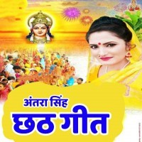 Antra Singh Chhath Mp3 2020 Free Download And Online Play