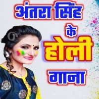 Antra Singh Holi Mp3 2020 Free Download And Online Play