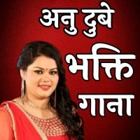 Anu Dubey Bhakti Mp3 Song 2020 Free Download And Online Play