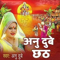 Anu Dubey Chhath Mp3 2020 Free Download And Online Play