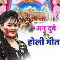 Anu Dubey Holi Mp3 2020 Free Download And Online Play