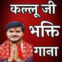 Arvind Akela Kallu Bhakti Mp3 2020 Free Download And Online Play