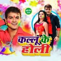 Arvind Akela Kallu Holi Mp3 2020 Free Download And Online Play