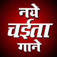 Bhojpuri Chaita Mp3 2020 Free Download And Online Play