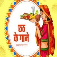 Bhojpuri Chhath Mp3 2020 Free Download And Online Play