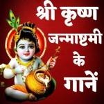 Download Bhojpuri Krishna Janmashtami Mp3