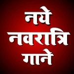 Bhojpuri Navratri Bhakti Mp3 2020 2020 Free Download And Online Play