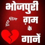 Download Bhojpuri Sad Mp3 Songs