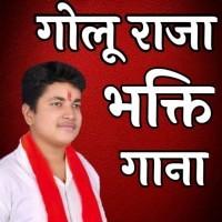 Golu Raja Bhakti Mp3 2020 Free Download And Online Play