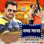 Download Khesari Lal Yadav Album Mp3 Songs
