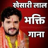 Khesari Lal Yadav Bhakti Mp3 Songs 2020 Free Download And Online Play