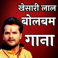 Khesari Lal Yadav Bolbam Mp3 Song 2020 Free Download And Online Play