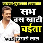 Download Khesari Lal Yadav Chaita Mp3 Song
