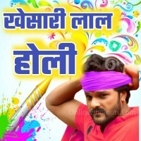 Khesari Lal Yadav Holi Mp3 Songs 2020 Free Download And Online Play