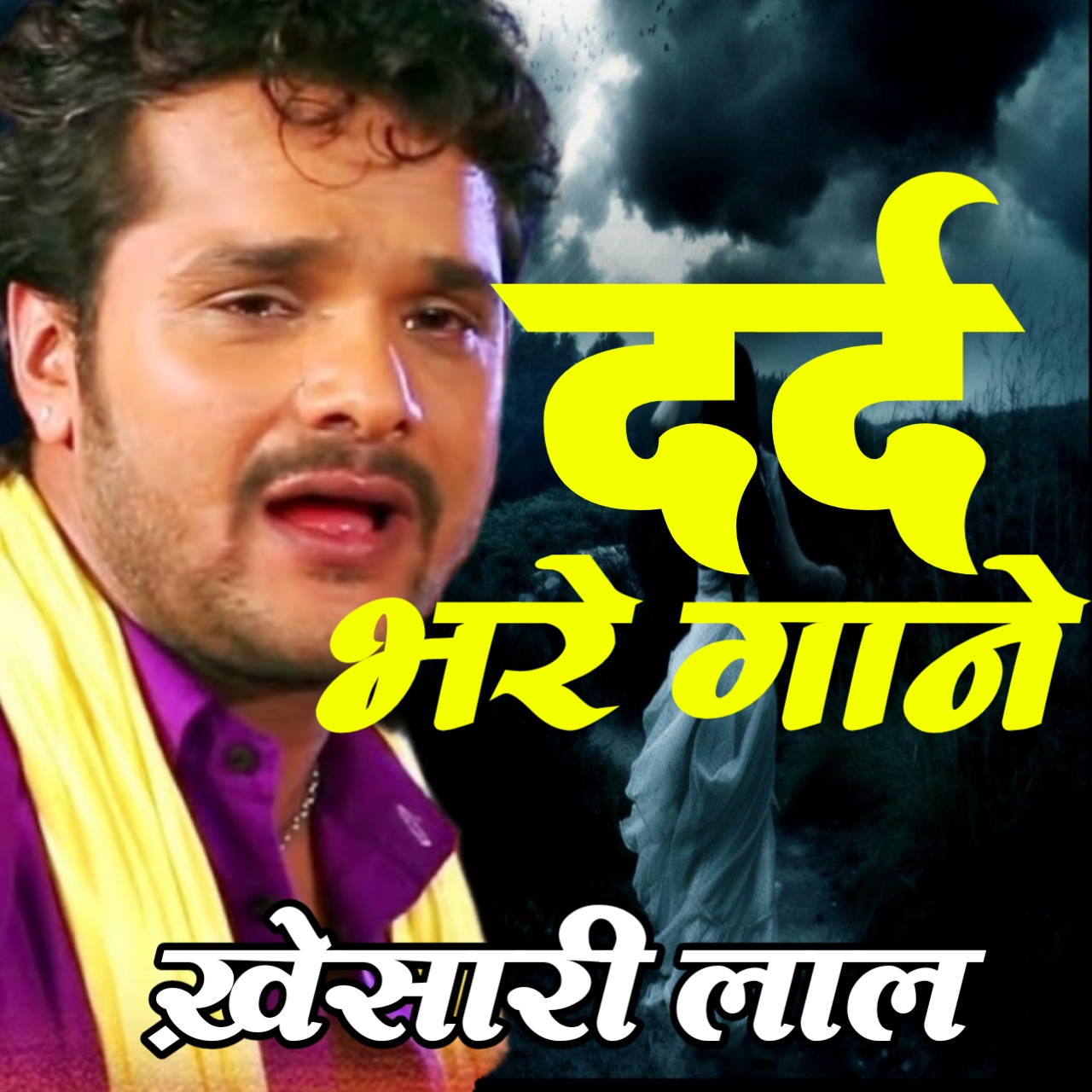 Khesari Lal Yadav Sad (Beafai) Gam Mp3 Song Dowmload